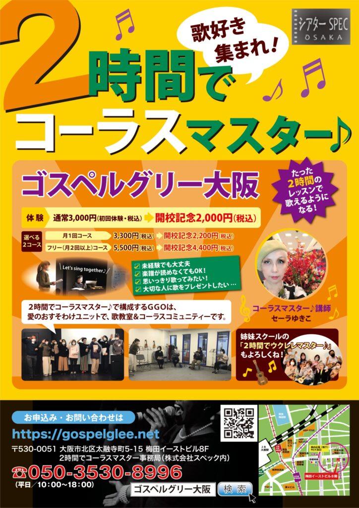 2時間でコーラスマスター♪ゴスペルグリー大阪
