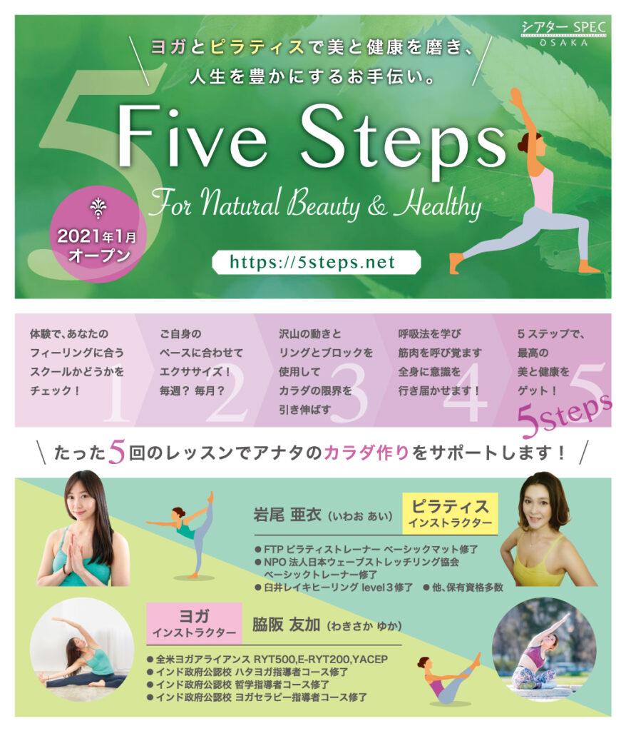 Five Steps(ヨガ・ピラティススクール)